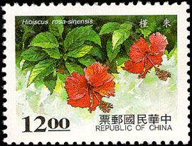 (特366.2)特366花卉郵票-木本花