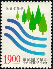 特367保護水資源郵票