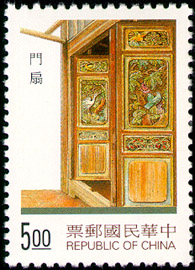 Special  368 Taiwan's Traditional Architecture Postage Stamps (Issue of 1997)