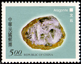 Special 370 Taiwan Minerals Postage Stamps (1997)