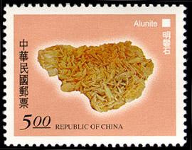 特370臺灣礦物郵票(86年版)