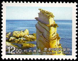 特371東北角海岸國家風景區郵票