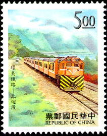 Special  372 Around-The-Island Railroad Postage Stamps