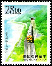 特372環島鐵路郵票