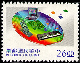 (S373.2) Special 373 Electronic industries (Integrated Circuit) Postage Stamps (1997)