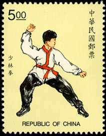 Special 374 Chinese Martial Arts Postage Stamps