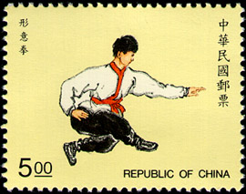 (S374.2) Special 374 Chinese Martial Arts Postage Stamps