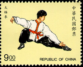 (S374.3) Special 374 Chinese Martial Arts Postage Stamps