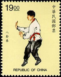 (S374.4) Special 374 Chinese Martial Arts Postage Stamps