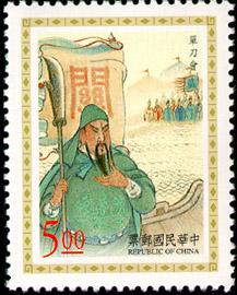 特375中國古典戲劇郵票-元雜劇(86年版)