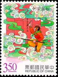 "Special  377 Stories From Popular Novels Since the Ming Dynasty ""Journey to the West"" Postage Stamps"