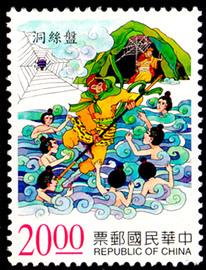 特377中國古典小說郵票-西遊記