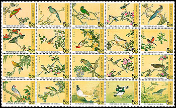 Special  378 National Palace Museum's Bird Manual Postage Stamps (1997)