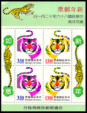 (S379.3) Special  379 New Year's Greeting Postage Stamps (1997)