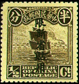 (SD1.1)Sinkiang Def 001 1st Peking Print Junk Issue with Overprint Reading