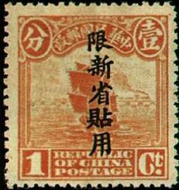 (SD1.2)Sinkiang Def 001 1st Peking Print Junk Issue with Overprint Reading