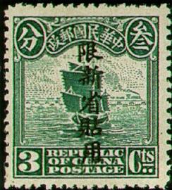 (常新1.4)常新001北京1版帆船「限新省貼用」偏限字郵票