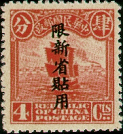 (SD1.5)Sinkiang Def 001 1st Peking Print Junk Issue with Overprint Reading