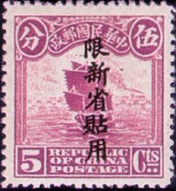 (SD1.6)Sinkiang Def 001 1st Peking Print Junk Issue with Overprint Reading
