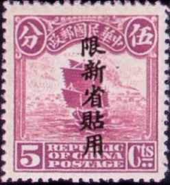 (常新1.6)常新001北京1版帆船「限新省貼用」偏限字郵票