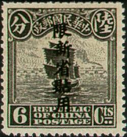 常新001北京1版帆船「限新省貼用」偏限字郵票