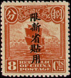 (SD1.9)Sinkiang Def 001 1st Peking Print Junk Issue with Overprint Reading