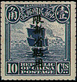 (SD1.10)Sinkiang Def 001 1st Peking Print Junk Issue with Overprint Reading