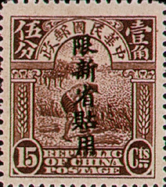 (SD1.11)Sinkiang Def 001 1st Peking Print Junk Issue with Overprint Reading