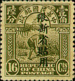(SD1.12)Sinkiang Def 001 1st Peking Print Junk Issue with Overprint Reading