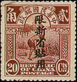(SD1.13)Sinkiang Def 001 1st Peking Print Junk Issue with Overprint Reading