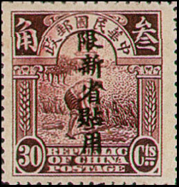 (SD1.14)Sinkiang Def 001 1st Peking Print Junk Issue with Overprint Reading