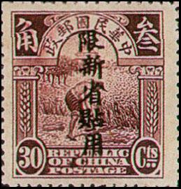 (常新1.14)常新001北京1版帆船「限新省貼用」偏限字郵票