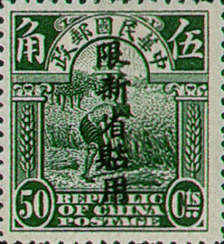 (SD1.15)Sinkiang Def 001 1st Peking Print Junk Issue with Overprint Reading