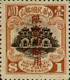 (SD1.16)Sinkiang Def 001 1st Peking Print Junk Issue with Overprint Reading