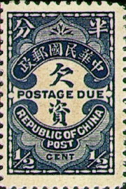 (T7.1 )Tax 07 Peking Print Postage Due Stamps (1915)