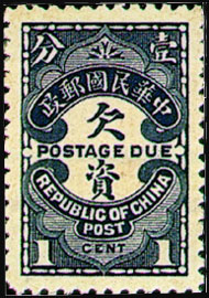 (T7.2)Tax 07 Peking Print Postage Due Stamps (1915)