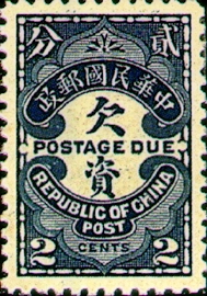 (T7.3)Tax 07 Peking Print Postage Due Stamps (1915)