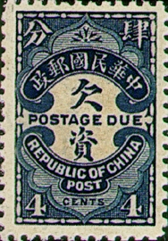 (T7.4)Tax 07 Peking Print Postage Due Stamps (1915)