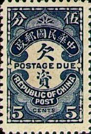 (T7.5)Tax 07 Peking Print Postage Due Stamps (1915)