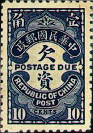 (T7.6)Tax 07 Peking Print Postage Due Stamps (1915)