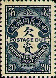 (T7.7)Tax 07 Peking Print Postage Due Stamps (1915)