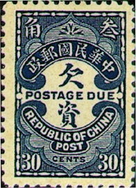 (T7.8)Tax 07 Peking Print Postage Due Stamps (1915)