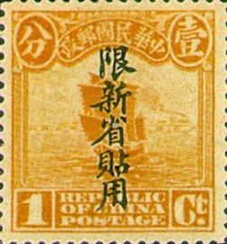(常新2.2)常新002北京1版帆船「限新省貼用」郵票
