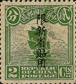 (SD2.4)Sinkiang Definitive 2 1st Peking Print Junk Issue with Overprint Reading