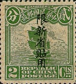 (常新2.4)常新002北京1版帆船「限新省貼用」郵票