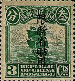 (SD2.5)Sinkiang Definitive 2 1st Peking Print Junk Issue with Overprint Reading
