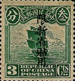 (常新2.5)常新002北京1版帆船「限新省貼用」郵票