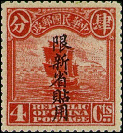 (SD2.6)Sinkiang Definitive 2 1st Peking Print Junk Issue with Overprint Reading
