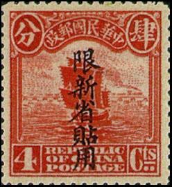 (常新2.6)常新002北京1版帆船「限新省貼用」郵票