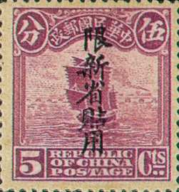 (SD2.7)Sinkiang Definitive 2 1st Peking Print Junk Issue with Overprint Reading